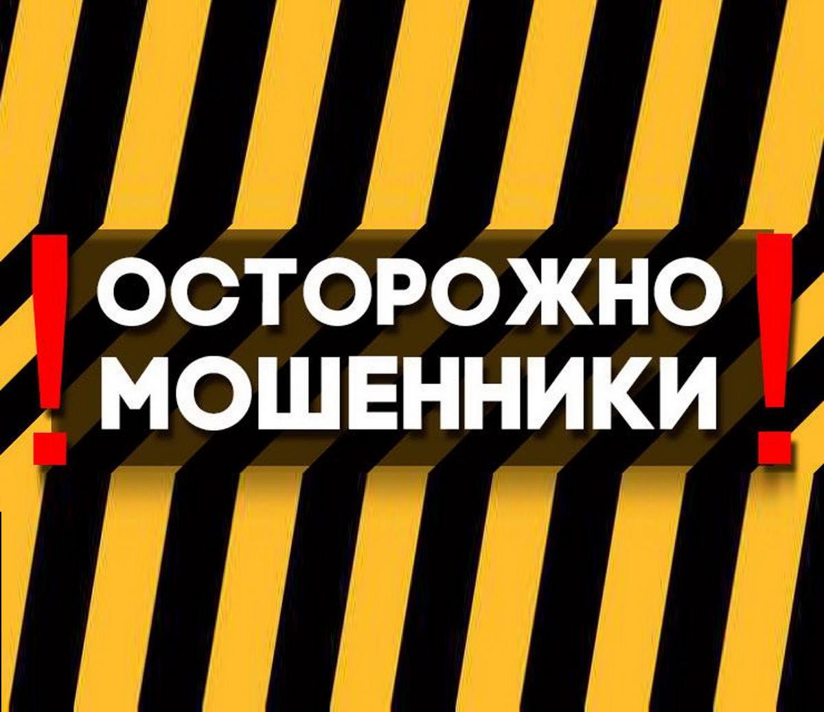 Отдел МВД России по Петровскому району предупреждает: граждане, будьте бдительны! Остерегайтесь мошенников!